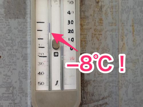気温マイナス8℃